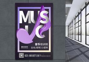 音乐辅导培训班海报图片