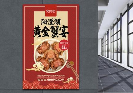 中国风阳澄湖大闸蟹海报图片