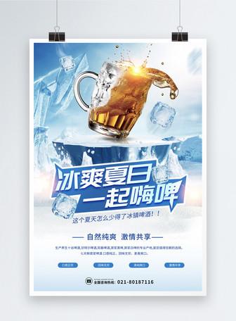 冰爽夏日一起嗨啤海报