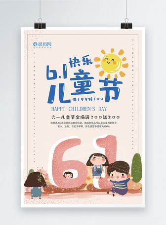 卡通风六一儿童节宣传海报模板