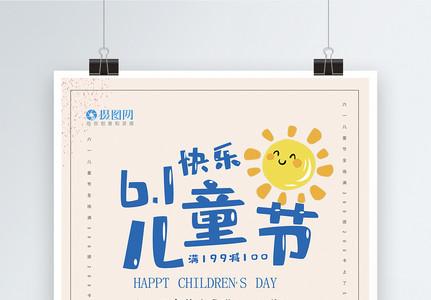 卡通风六一儿童节宣传海报模板图片