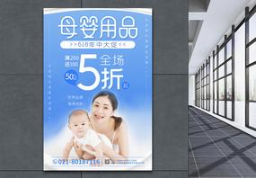 浅蓝色简洁大气母婴用品促销海报图片