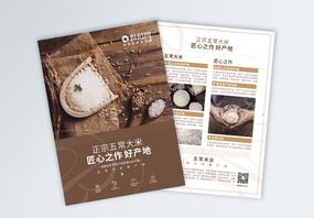 大米宣传单页设计图片