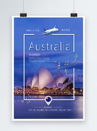 澳大利亚高端旅游海报
