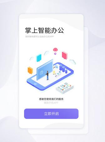 UI设计手机智能办公APP界面