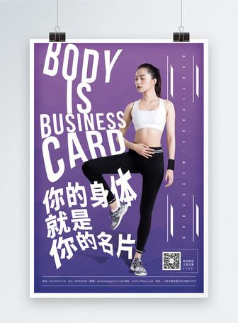 健身训练锻炼海报