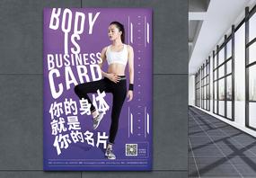 健身训练锻炼海报图片