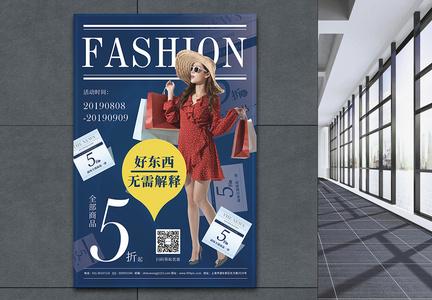 时尚服装促销海报图片