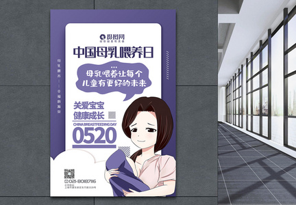 中国母乳喂养日公益宣传主题系列海报图片