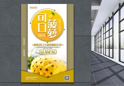 可口菠萝创意水果促销系列海报图片