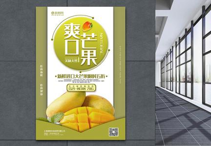 爽口芒果创意水果促销系列海报图片