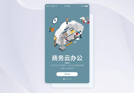UI设计商务云办公手机APP启动页界面图片