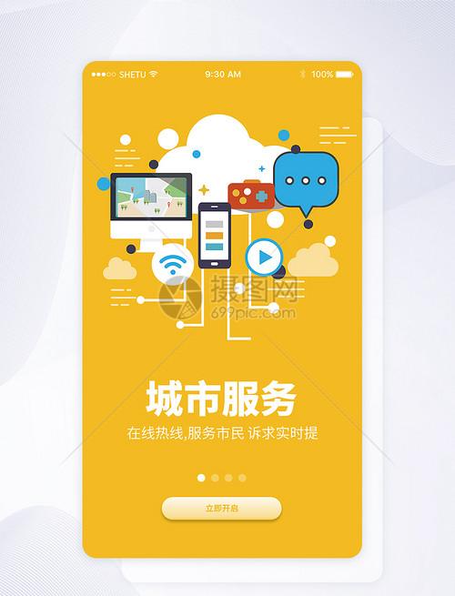 UI设计手机设计字体APP启动页表头文件界面城市服务图片