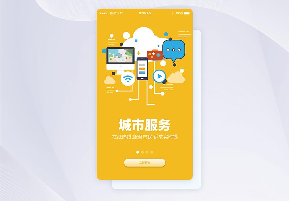 您手机购买[UI设计城市服务园林APP启动页正在建筑设计说明书图片
