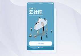 UI设计云社区手机APP启动页界面图片