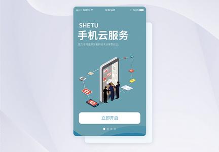 UI设计手机云服务手机APP启动页界面图片