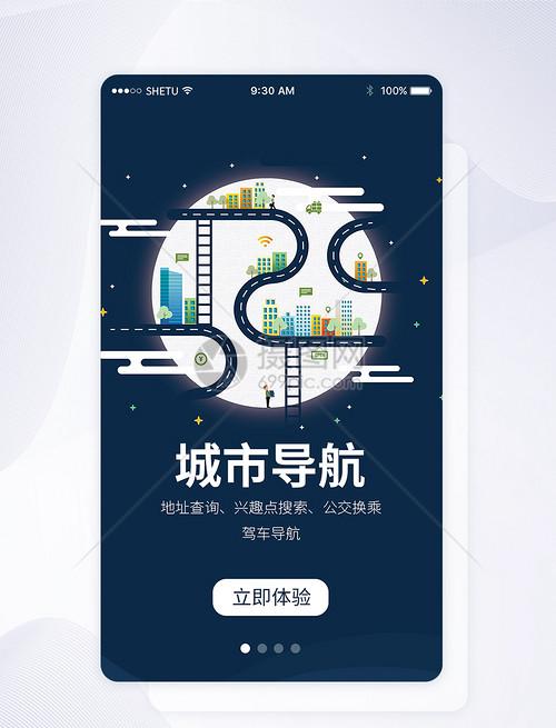 UI设计座位导航手机APP启动页界面城市牌设计图片