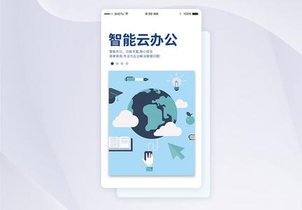 UI设计智能云办公手机APP启动页界面图片