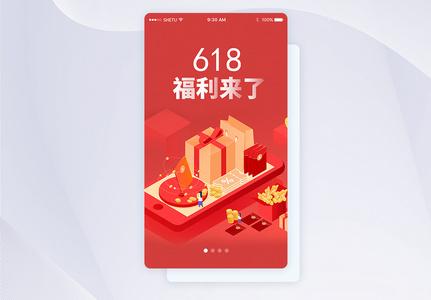 UI设计618福利来了手机APP启动页界面图片