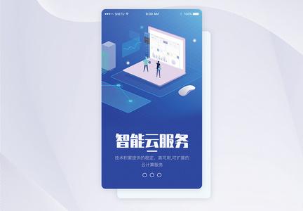 UI设计智能云服务手机APP启动页界面图片
