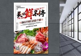 海鲜火锅美味鲜不停火锅美食促销系列海报图片