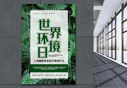 绿色植物背景世界环境日海报图片