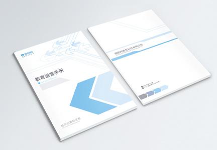 教育运营手册画册封面图片