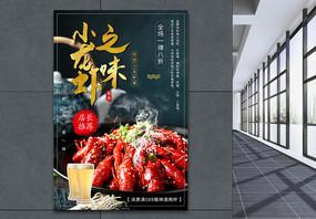 夏季小龙虾宣传促销海报图片