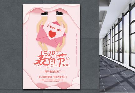 剪纸风520告白节海报图片