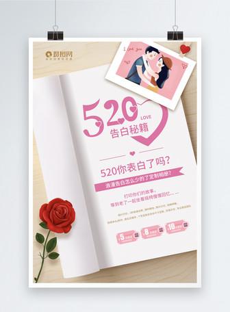 520告白秘籍海报