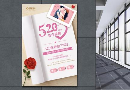 520告白秘籍海报图片