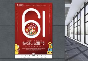 红色简洁大气6.1儿童节海报图片