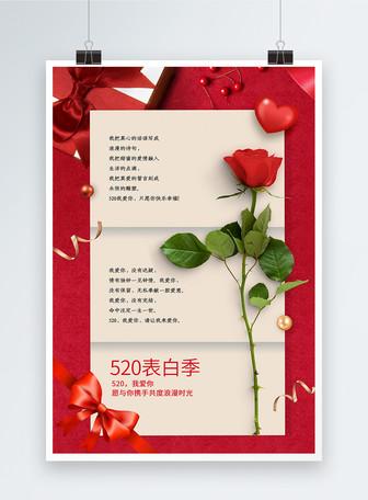 红色520礼盒信纸风海报