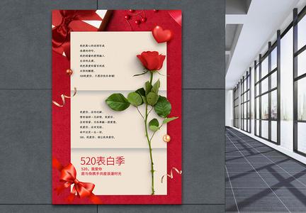 红色520礼盒信纸风海报图片