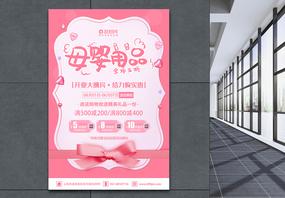粉色可爱母婴用品促销活动海报图片