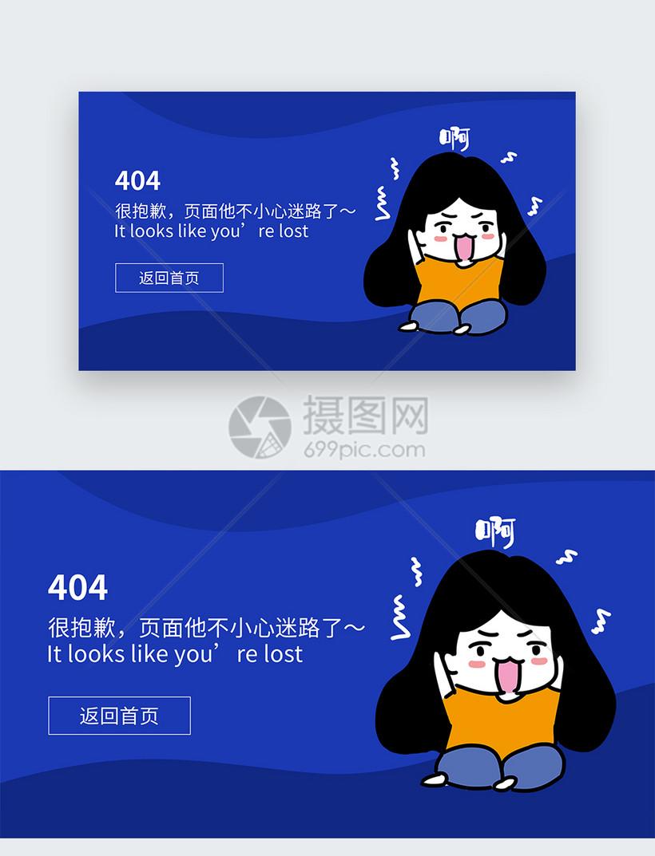 UIv文本文本图片web页面创意404界面错误蓝色境外景观设计卡通图片