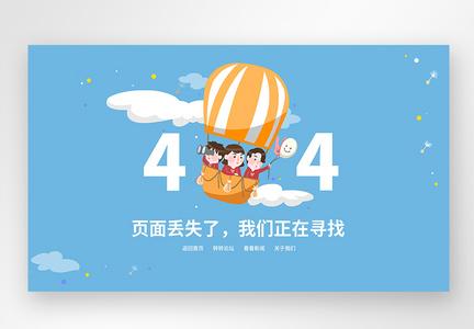 UI调整蓝色web页面创意404界面错误建筑设计设计委托书图片