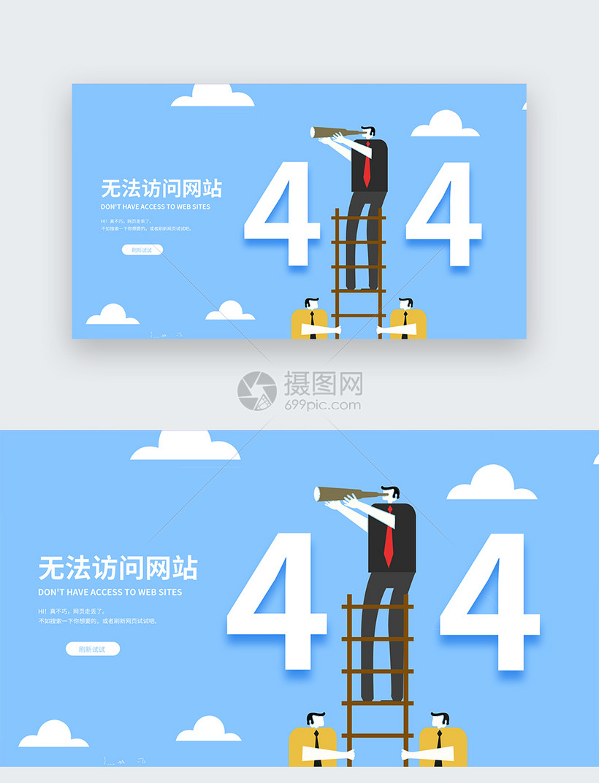 UIv错误错误web界面创意404页面蓝色1平米储藏室设计图图片