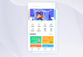 UI设计学习类app首页界面图片