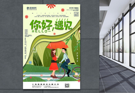 绿色剪纸风你好遇见宣传海报图片