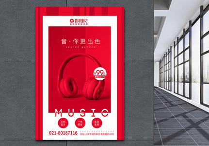 红色创意音乐耳机海报图片