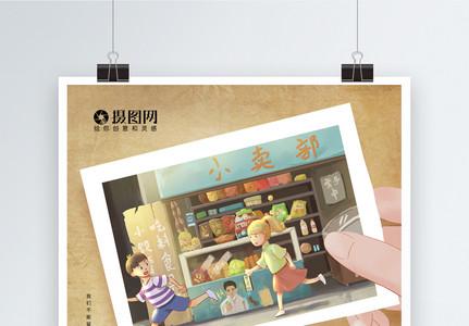 复古儿时回忆儿童节系列海报2图片