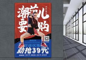 国潮范儿要购红蓝色促销宣传海报图片