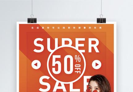 橙色超级促销五折宣传海报图片