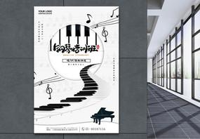 艺术音乐少儿培训钢琴海报图片