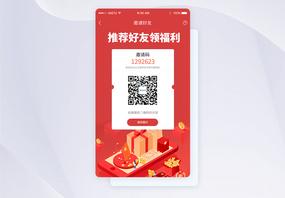 UI设计APP手机分享界面图片