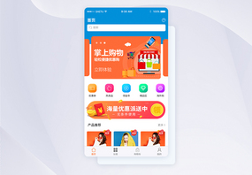 UI设计APP手机掌上商城首页界面图片
