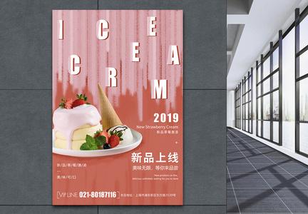 草莓冰淇淋宣�骱��D片