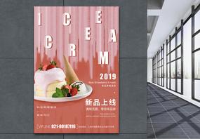 草莓冰淇淋宣传海报图片