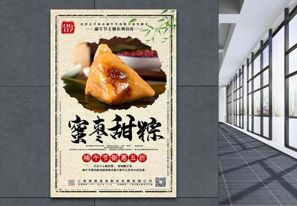 中国风大气蜜枣甜粽端午节主题系列促销海报图片